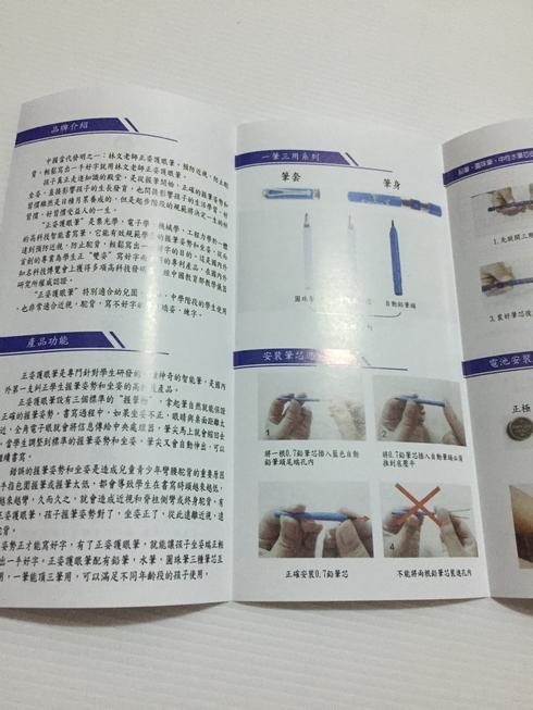 完整中文說明書